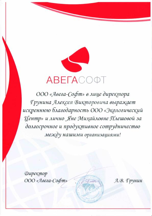 Авега-Софт