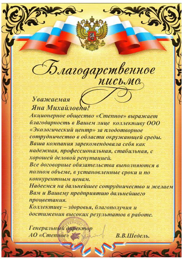 благодарственное письмо от АО Степное